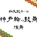 20周年記念パーティー_20151016_0001